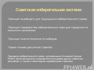 Советская избирательная система: -Принцип всеобщего для трудящихся избирательног