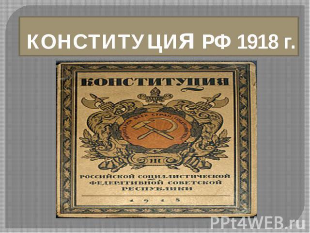 КОНСТИТУЦИя РФ 1918 г.