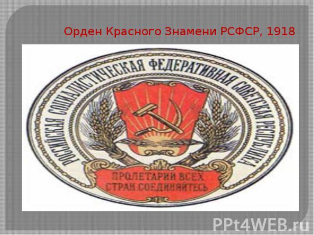 Орден Красного Знамени РСФСР, 1918