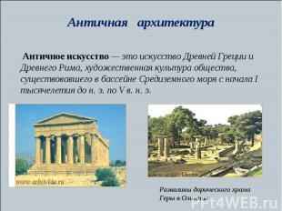 Античное искусство — это искусство Древней Греции и Древнего Рима, художественна