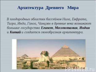 В плодородных областях бассейнов Нила, Евфрата, Тигра, Инда, Ганга, Чанцзян в др