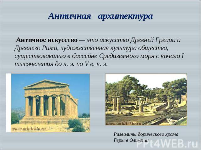 Античное искусство — это искусство Древней Греции и Древнего Рима, художественная культура общества, существовавшего в бассейне Средиземного моря с начала I тысячелетия до н. э. по V в. н. э. Античное искусство — это искусство Древней Греции и Древн…
