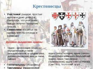 Крестоносцы Участники: рыцари, простые жители и даже дети (т.к. считалось, что у