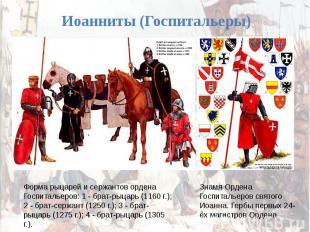 Иоанниты (Госпитальеры) Форма рыцарей и сержантов ордена Госпитальеров: 1 - брат