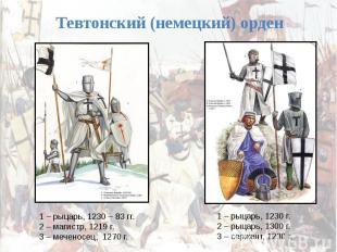 Тевтонский (немецкий) орден
