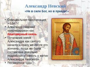 Александр Невский Официальная канонизация – 1547 г.Александр Невский канонизиров