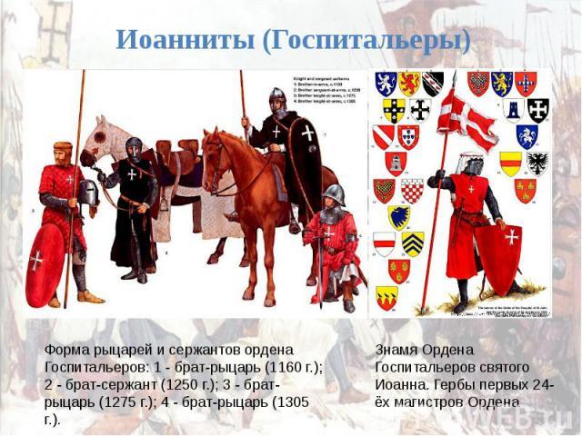 Иоанниты (Госпитальеры) Форма рыцарей и сержантов ордена Госпитальеров: 1 - брат-рыцарь (1160 г.); 2 - брат-сержант (1250 г.); 3 - брат-рыцарь (1275 г.); 4 - брат-рыцарь (1305 г.).