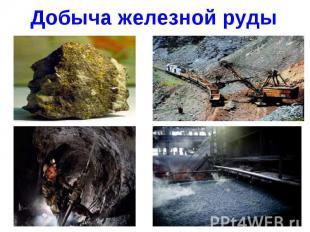 Добыча железной руды- Откуда берется железо? Оно сотворено самой природой. Желез
