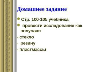Домашнее задание Стр. 100-105 учебника провести исследование как получают - стек
