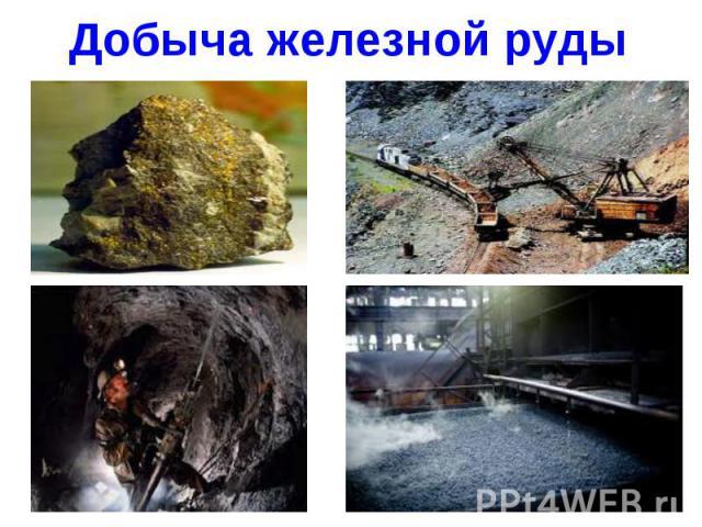 Добыча железной руды- Откуда берется железо? Оно сотворено самой природой. Железная руда – это полезное ископаемое, его человек добывает либо с поверхности земли – экскаватором, либо глубоко под землей в шахте. Снимается слой земли. Горняки бурят от…