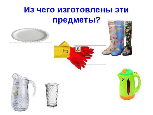 Из чего изготовлены эти предметы?