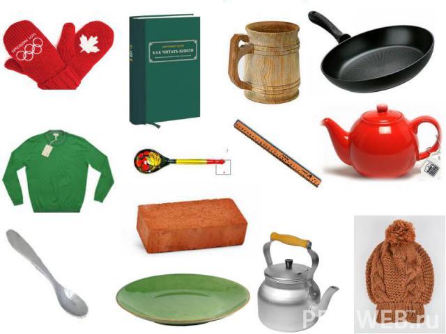 - из глины (чайник, кирпич, тарелка), - из шерсти (свитер, варежки, шапка), из металла (ложка, сковорода, чайник), -из древесины (линейка, деревянная ложка, книга, кружка). (Дети объясняют свой вариант деления предметов на группы по определённому пр…