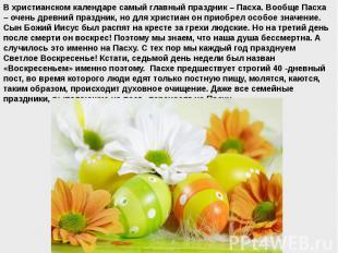 В христианском календаре самый главный праздник –Пасха. Вообще Пасха – очень др