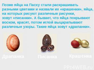 Позже яйца на Пасху стали раскрашивать разными цветами и назвали их«крашенки»,