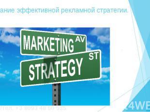 2. Создание эффективной рекламной стратегии.