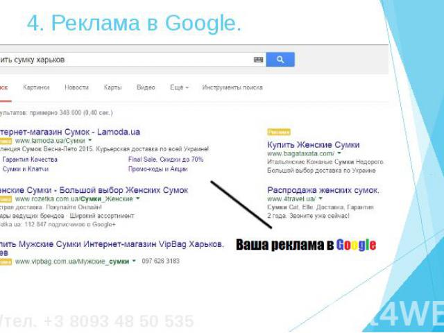 4. Реклама в Google.