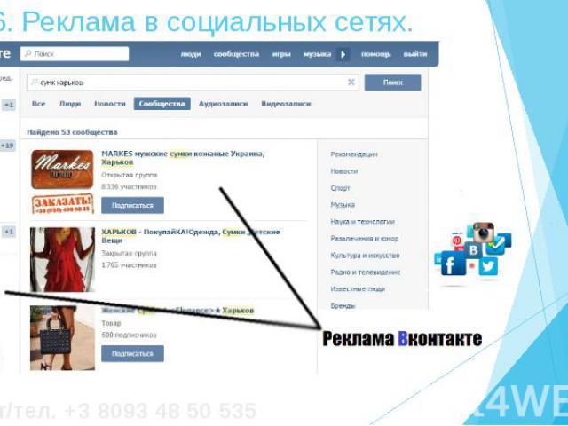 6. Реклама в социальных сетях.