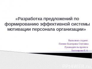 «Разработка предложений по формированию эффективной системы мотивации персонала