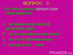 Система команд процессора записывается:А на машинном языке(в двоичном коде) В на