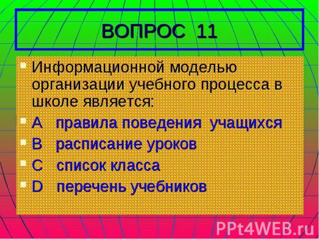 Информационной моделью организации учебного процесса в школе является: