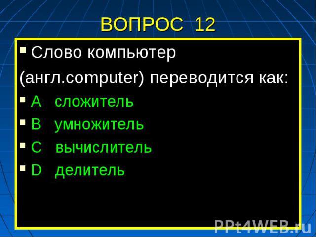 Слово компьютер (англ.computer) переводится как: