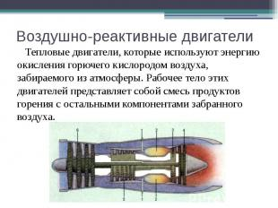 Воздушно-реактивные двигатели Тепловые двигатели, которые используют энергию оки