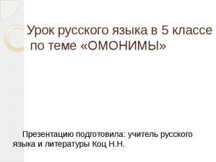 Урок русского языка в 5 классе по теме «ОМОНИМЫ» Презентацию подготовила: учител