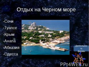 Отдых на Черном море -Сочи -Туапсе -Крым -Анапа -Абхазия -Одесса