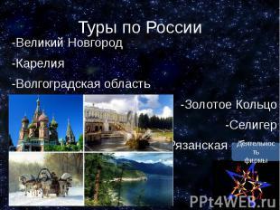 Туры по России -Великий Новгород -Карелия -Волгоградская область -Золотое Кольцо