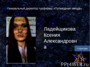Генеральный директор турфирмы «Путеводная звезда»