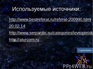 Используемые источники: http://www.bestreferat.ru/referat-200990.html 20.02.14 h