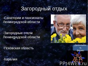 Загородный отдых -Санатории и пансионаты Ленинградской области -Загородные отели