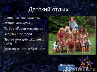 Детский отдых -Школьные корпоративы -Летние каникулы -Лагерь «Город мастеров» -В
