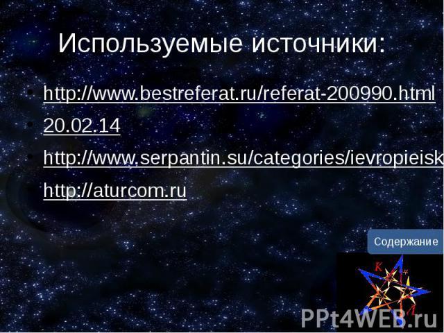 Используемые источники: http://www.bestreferat.ru/referat-200990.html 20.02.14 http://www.serpantin.su/categories/ievropieiskiie_str.. http://aturcom.ru