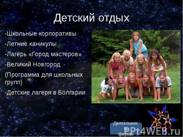 Детский отдых -Школьные корпоративы -Летние каникулы -Лагерь «Город мастеров» -Великий Новгород (Программа для школьных групп) -Детские лагеря в Болгарии