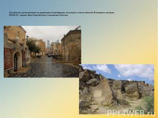 Два объекта, расположенных на территории Азербайджана, включены в список объекто