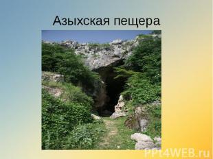 Азыхская пещера