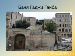 Баня Гаджи Гаиба