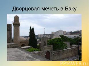 Дворцовая мечеть в Баку