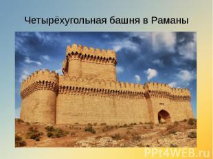 Четырёхугольная башня в Раманы