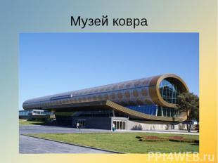 Музей ковра