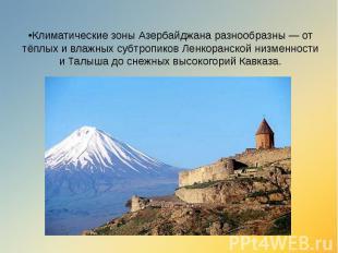 •Климатические зоны Азербайджана разнообразны — от тёплых и влажных субтропиков