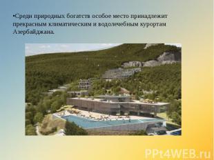 •Среди природных богатств особое место принадлежит прекрасным климатическим и во