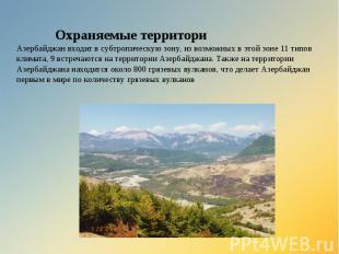 Охраняемые территори Азербайджан входит в субтропическую зону, из возможных в эт