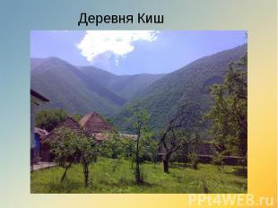 Деревня Киш