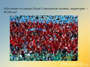 •Население составляет более 9 миллионов человек, территория — 86 600 км².