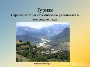 Туризм Отрасль, которая стремительно развивается в последние годы