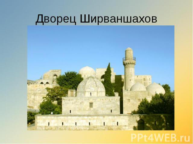 Дворец Ширваншахов