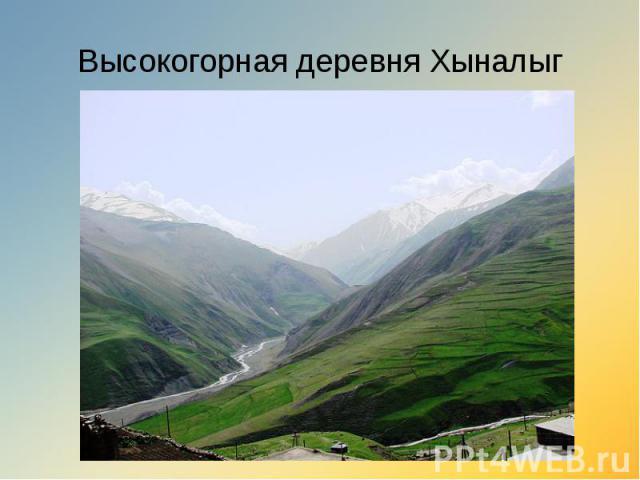Высокогорная деревня Хыналыг