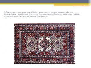 9. Ковроделие – производство ковров.Ковёр, художественное текстильное изделие, о